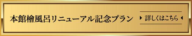 本館檜風呂リニューアル記念プラン